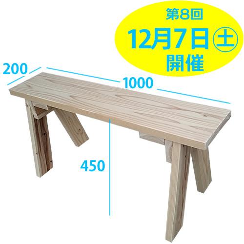 2019年12月7日開催。DIY教室のベンチ