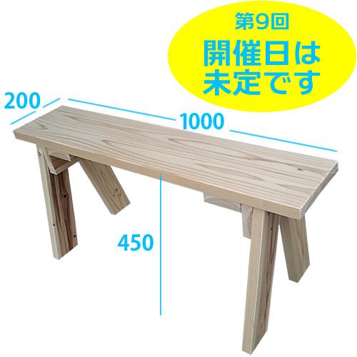 第9回の開催日は未定です。DIY教室のベンチ