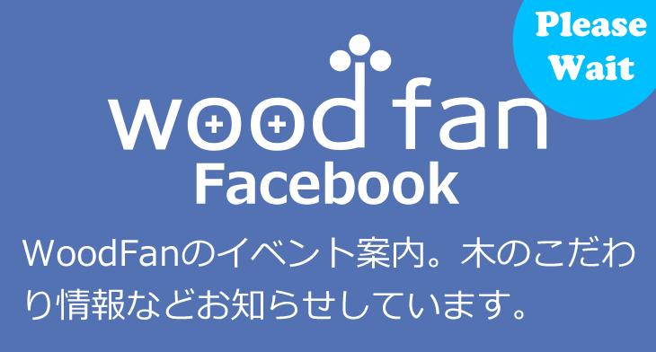 WoodFanのFaceBook