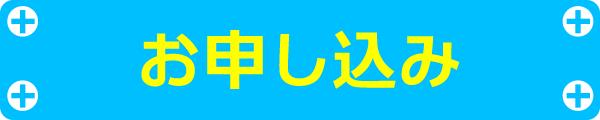 京都DIY教室・オスモカラー塗り方教室お申し込み