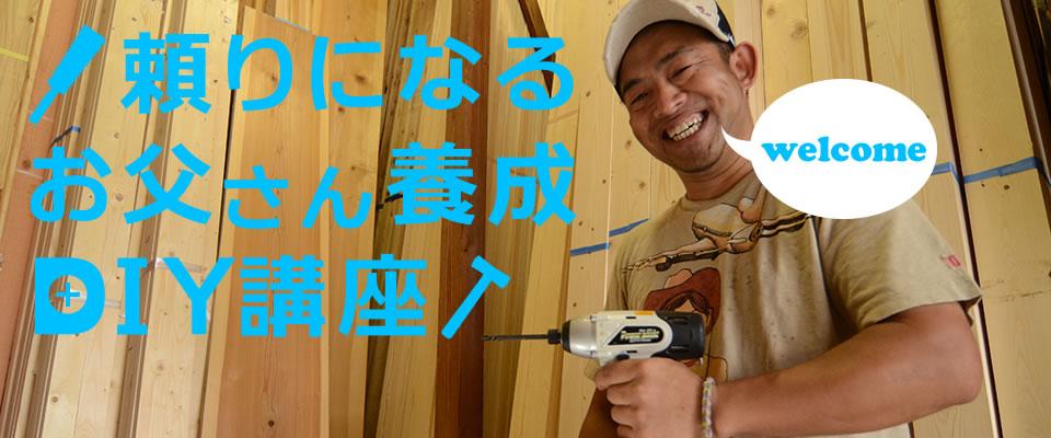 京都のDIY教室頼りになるお父さん養成DIY教室講座へようこそ