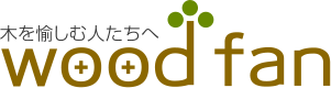 頼りになるお父さんの京都DIY教室・材木屋のwoodfan