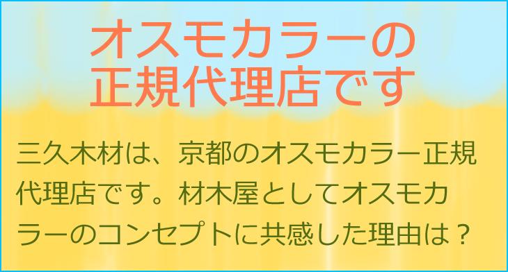 三久木材はオスモカラーの京都正規代理店です
