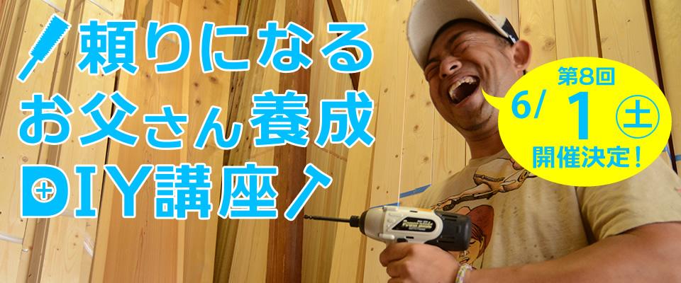 第8回京都DIY教室2019年6月1日開催決定!